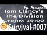 Tom Clancys The Division - Survival обзор и прохождение - [Часть 7]