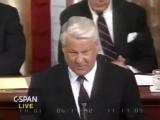 Господи, благослови Америку- Речь Ельцина в конгрессе США 1992 год