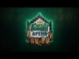 Трейлер режима Арена в Gwent: The Witcher Card Game.