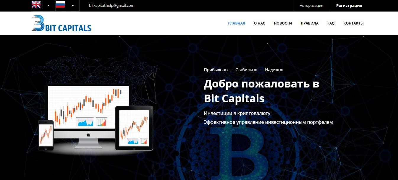 Постер к новости Bit Capitals