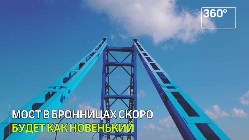 Мост через озеро Бельское (г.Бронницы)