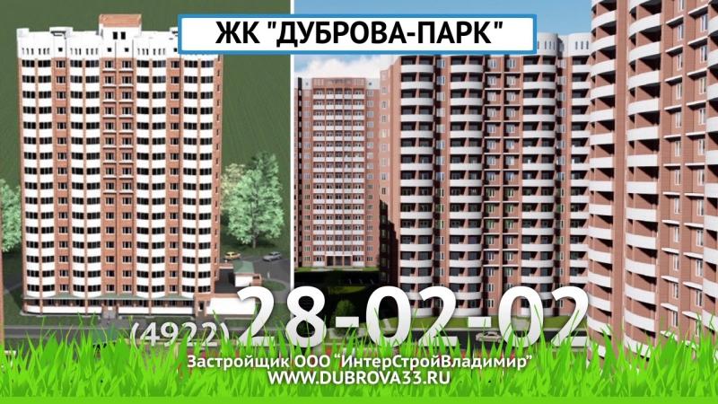 Жилой комплекс Дуброва парк 2