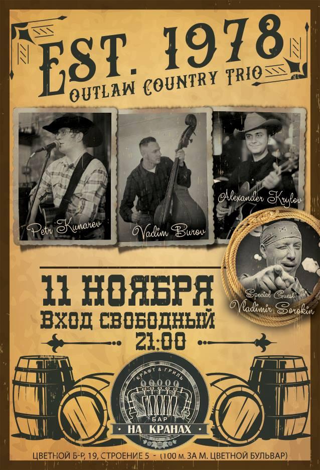11.11 Outlaw Country Trio в баре На Кранах