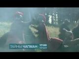 Тайны Чапман 19 июля на РЕН ТВ