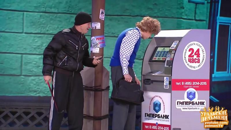 Банкомат - Уральские пельмени