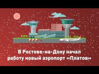 ТОП самых ярких достижений страны за 2017 год  - В Ростове-на-Дону начал работу новый аэропорт Платов