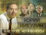 Юрий Никулин.Я не трус,но я боюсь!.2017.