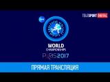 23 Августа 2017 - 19:50 (МСК) - Финалы женщины (вольная) - UWW World Championships - День 3