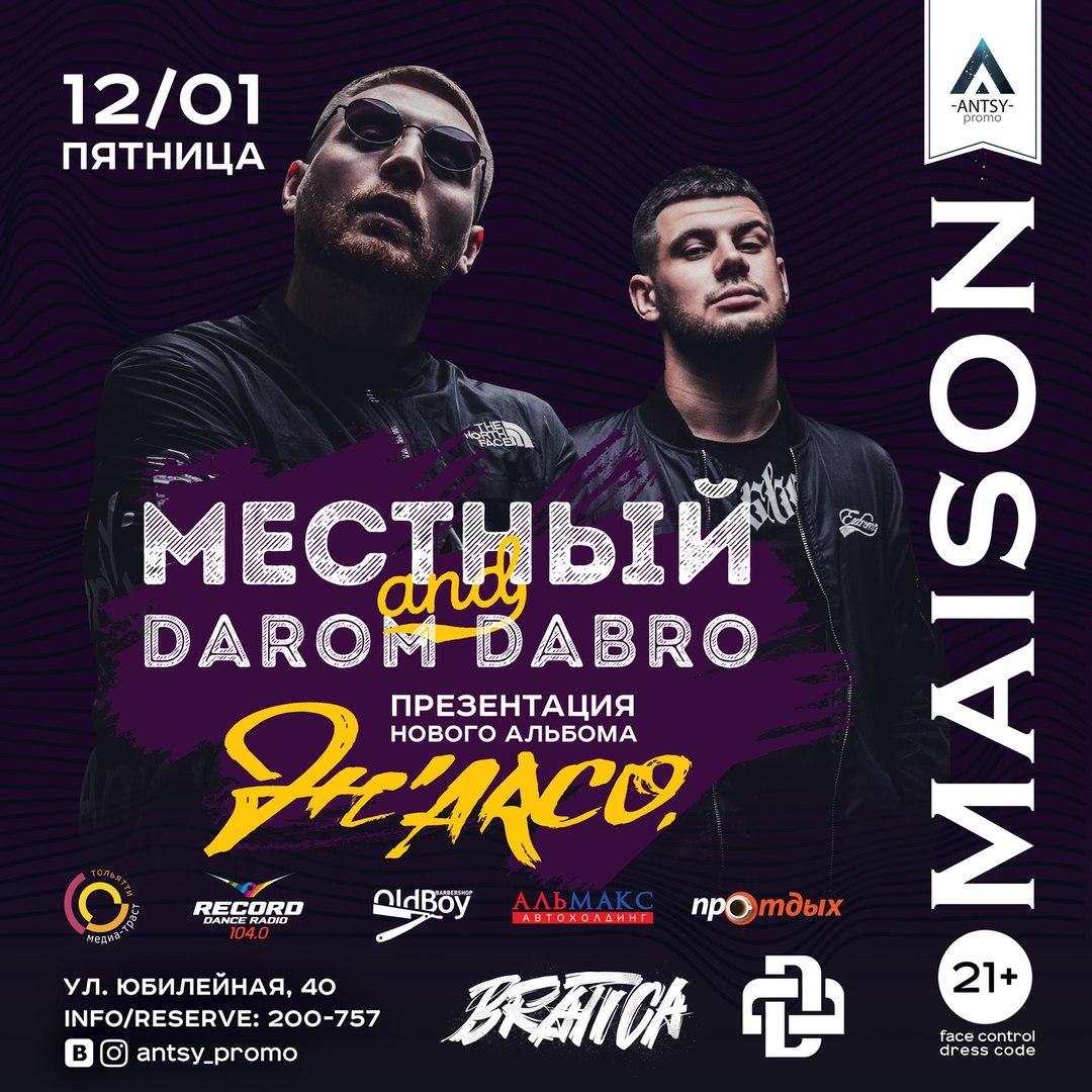 Афиша Тольятти 12.01 / МЕСТНЫЙ & DAROM DABRO / MAISON CLUB