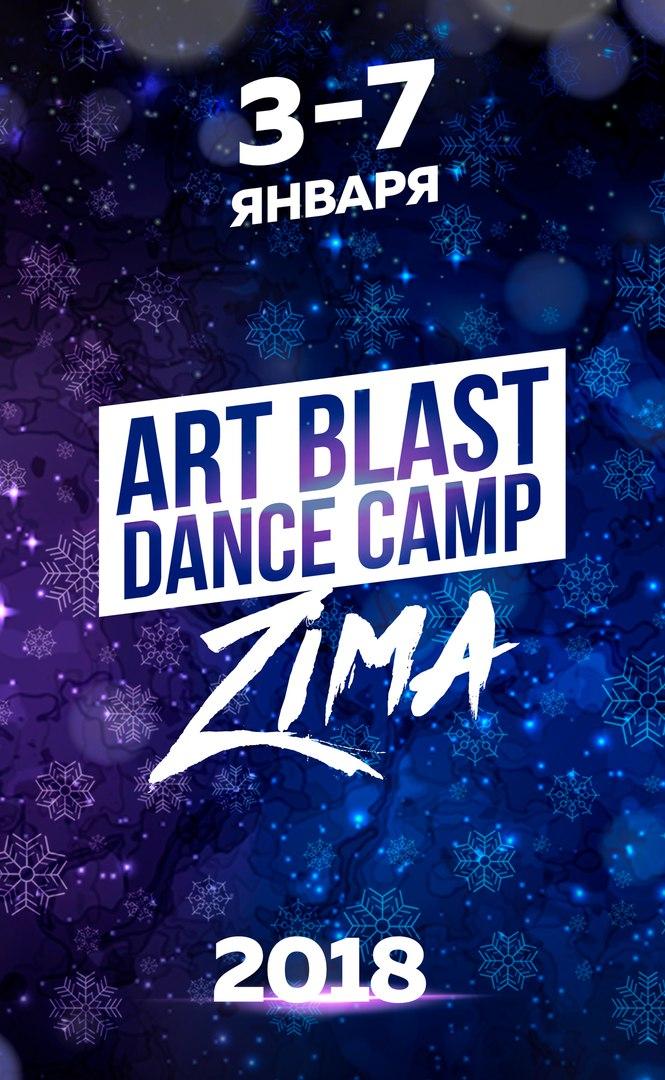 Афиша Солнечногорск Art Blast Dance Camp 2016