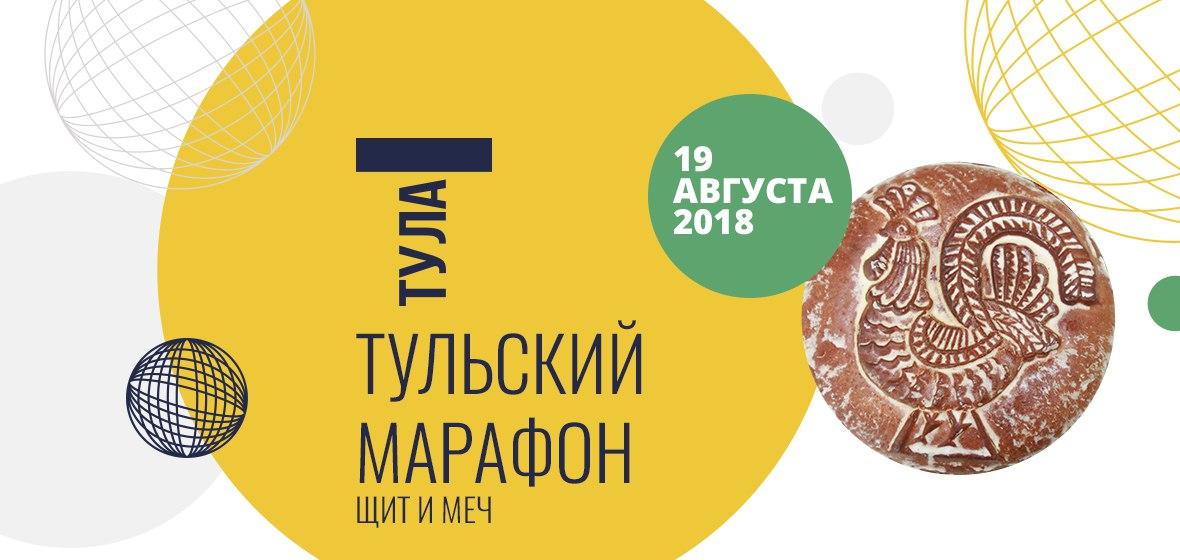 Афиша Тула III Тульский марафон «Щит и меч»