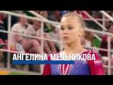 Знать наших. Ангелина Мельникова: Не плачу на соревнованиях, но в Рио плакала