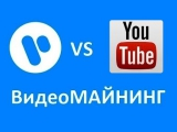 ВидеоМайнинг Viuly это конкурент YouTube ОБЗОР