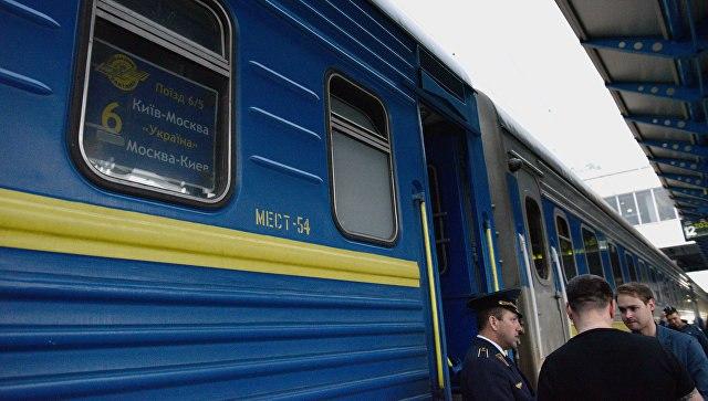Поезд из Киева в Москву принёс Украине огромную прибыль