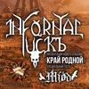 17.12 Infornal FuckЪ новый альбом  в Москве