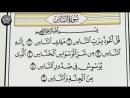 Учебное чтение Корана. 114 Сура, Ан-Нас (Люди)_low