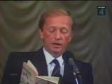 «Запреты» - Михаил Задорнов, 1990 («Ангажемент»)
