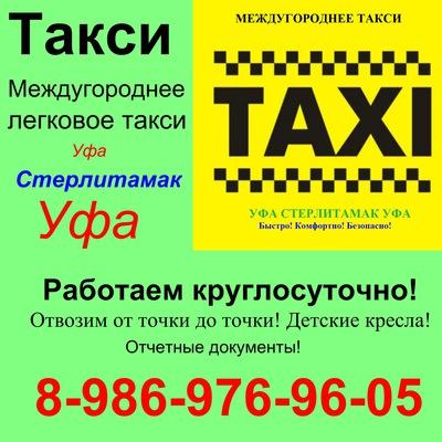 В уфе сегодня функционируют как официальные такси, так и