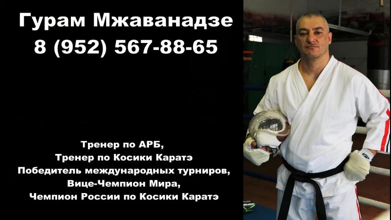 Functional Training by Guram Mzhavanadze