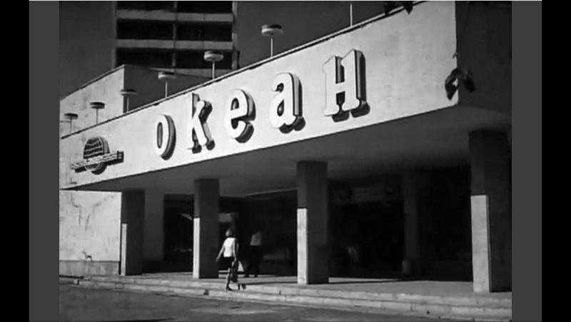 Магазин Океан