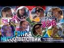 GW БЧ7012 - Е. 356 рус.саб