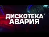 Дискотека Авария - Известия Холл - 29 Сентября