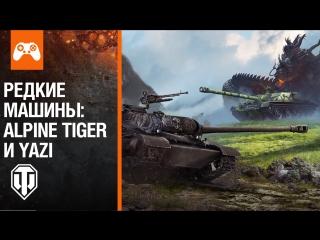 Редкие машины: Alpine Tiger WZ-111& Yazi WZ-120-1G FT