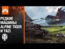 Редкие машины: Alpine Tiger WZ-111 Yazi WZ-120-1G FT