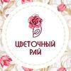 Цветочный рай. Пермь. Доставка цветов