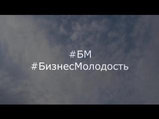#БМ #БизнесМолодость #Челябинск