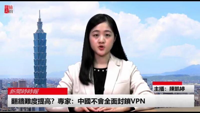 翻牆難度提高? 專家:中國不會全面封鎖VPN(《新聞時時報》2018年1月17日)
