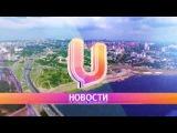 Новости UTV. 30 сентября в Салавате состоится Мемориал А. Баскакова.