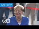 Чего ждать от Ангелы Меркель если она вновь станет канцлером ток шоу DW Квадри