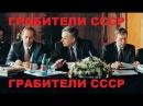 Путин Собчак Чубайс первые грабители СССР