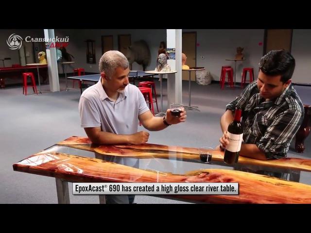 Деревянный стол с рекой из эпоксидной смолы