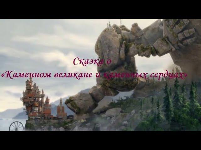 Сказка о «Каменном великане и каменных сердцах»