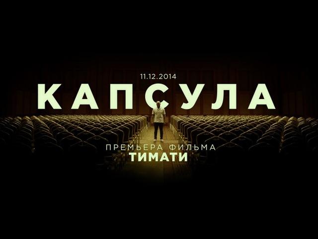 Тимати • Тимати - «Капсула» (официальный трейлер, 2014)