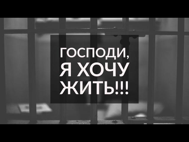 Господи, я хочу жить (В камере смертников) - Александр Чередниченко