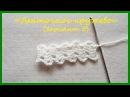 Ленточное кружево вариант 5 ✿ Вязание крючком ✿ Ribbon lace option 5 ✿ Crochet