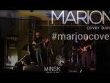 MARION PROMO 2017 кавер группа Минск