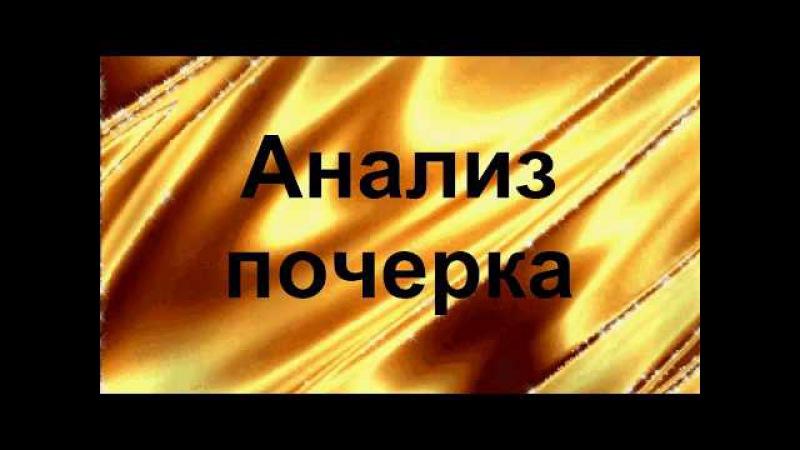 Анализ почерка артиста Вениамина Смехова = Графология = Светлана Сибирская
