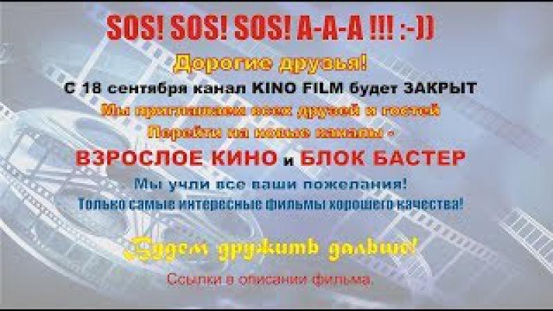 Последний фильм канала ДОЧЬ, Криминал, Детектив, Психологический триллер. Россия.