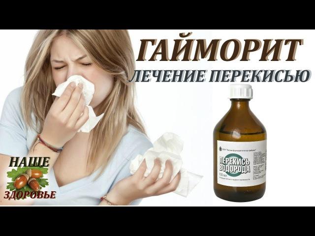 Лечение Гайморита, Синусита Перекисью Водорода / Промывание пазух носа, прием внутрь, дозы