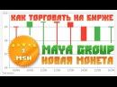 🍹 Новая монета MSH MAYA Shares как торговать на бирже Maya Group 💹