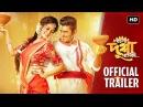 Bolo Dugga Maiki বলো দুগ্গা মাইকী Official Trailer Ankush Nusrat Arindom Raj SVF
