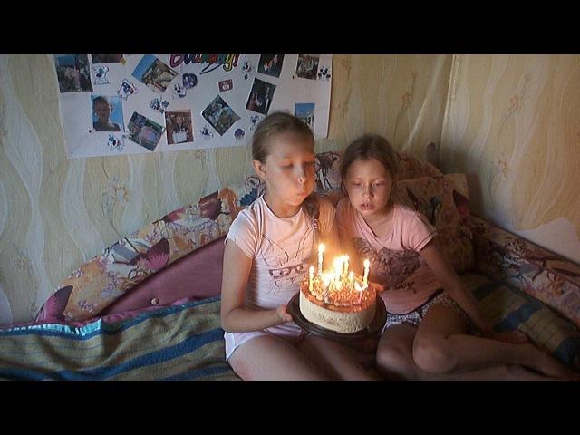 День рождение моей сестры Даши.