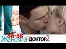 Женский доктор - 2 сезон - Серии - 56-58 - Мелодрама HD