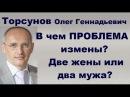 Торсунов О.Г. В чем ПРОБЛЕМА измены Две жены или два мужа...