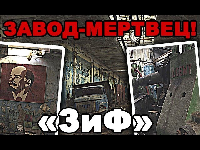 ЗИФ - Завод-мертвец! ZIF is a dead factory!