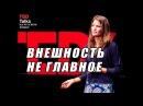TED на русском - ВНЕШНОСТЬ НЕ ГЛАВНОЕ. ПОВЕРЬТЕ МНЕ - Я МОДЕЛЬ